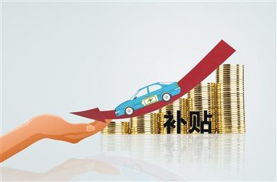 新能源汽车补贴滑坡加速市场洗牌 车企忙推保价计划