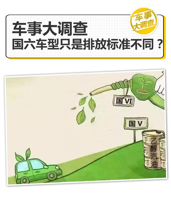车市大调查 国五国六车型只是排放标准不同?