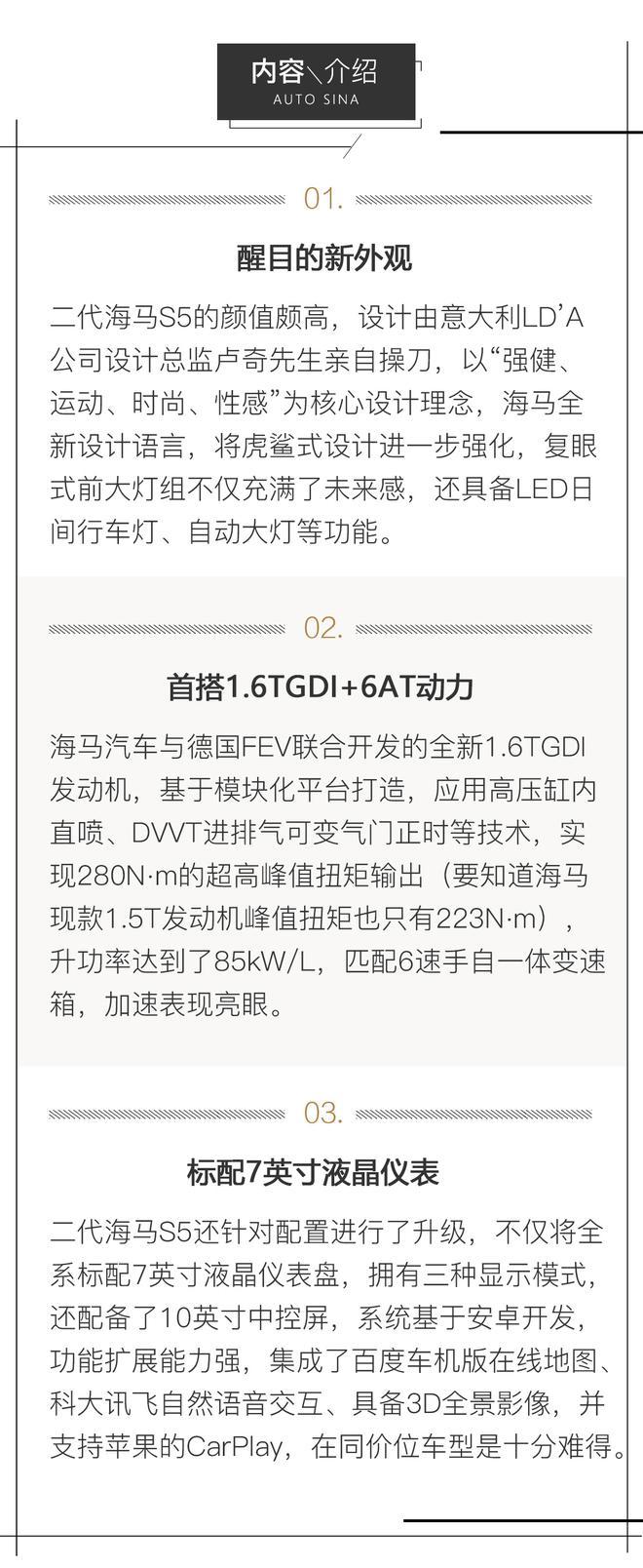 銷量擔當再進化 二代海馬S5 1.6TDGI試駕