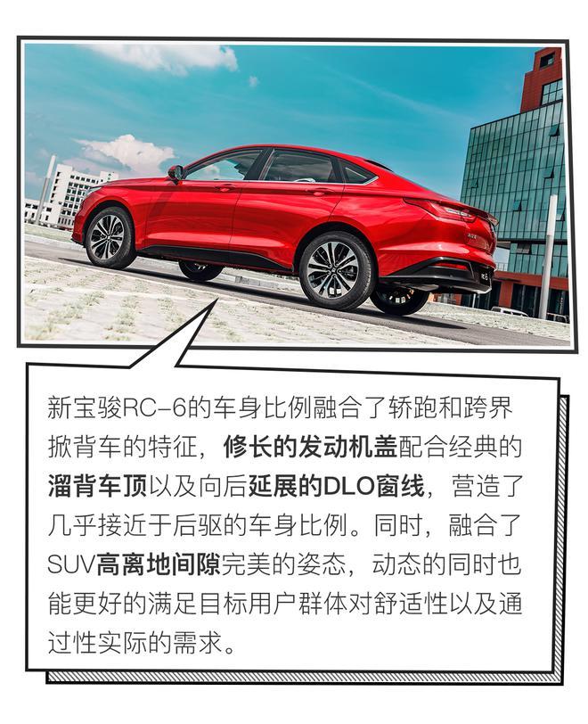 非汽车设计的汽车 新宝骏RM-5/RC-6设计解读