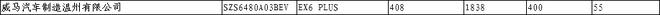 威马EX6 PLUS车型享受免征车辆购置税政策