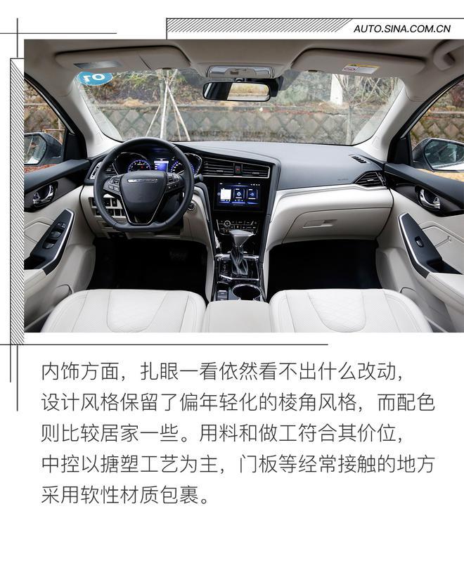 有朝气更智能 试驾2019款东风启辰D60