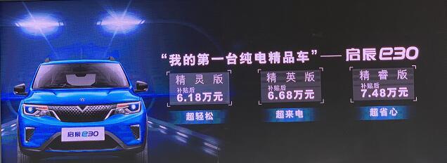 启辰e30正式上市 补贴后售价6.18-7.48万元