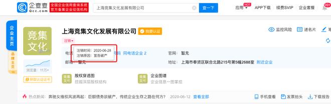 热浪|西安奔驰维权女关联公司宣告破产