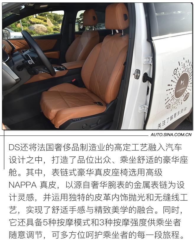 被你忽略的法系豪华SUV 质感与性价比兼得 试驾DS 7