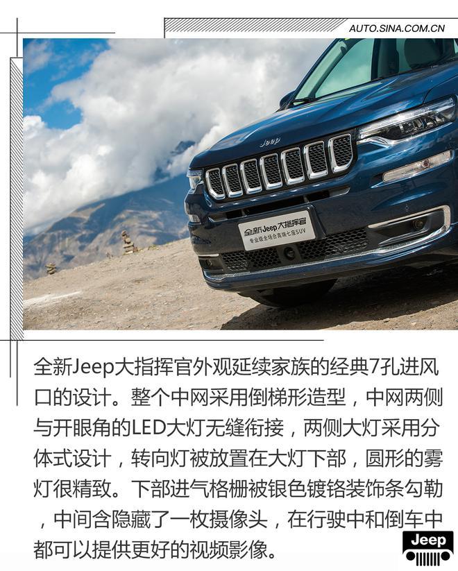 珠峰下不惧高海拔,Jeep大指挥官环中国行