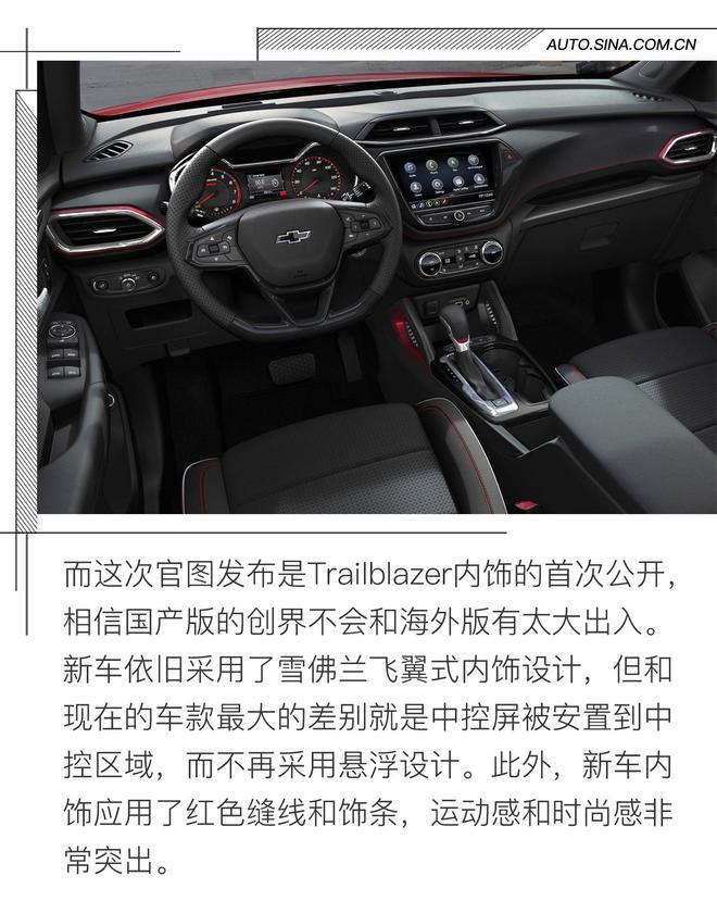 填补市场空白 雪佛兰Trailblazer RS解析