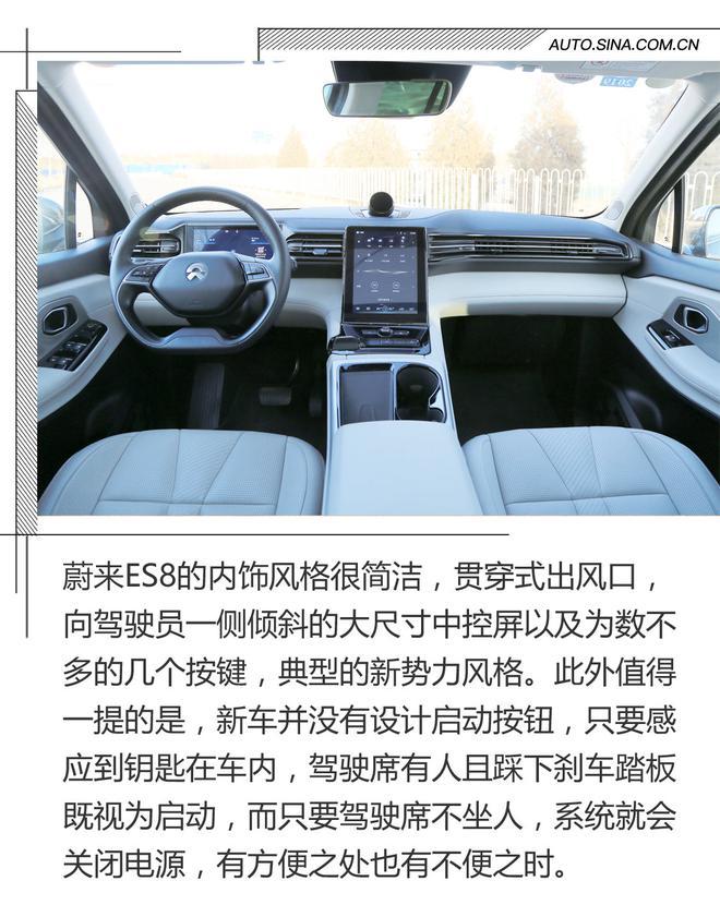 让车辆更具温度 蔚来ES8人机系统评测