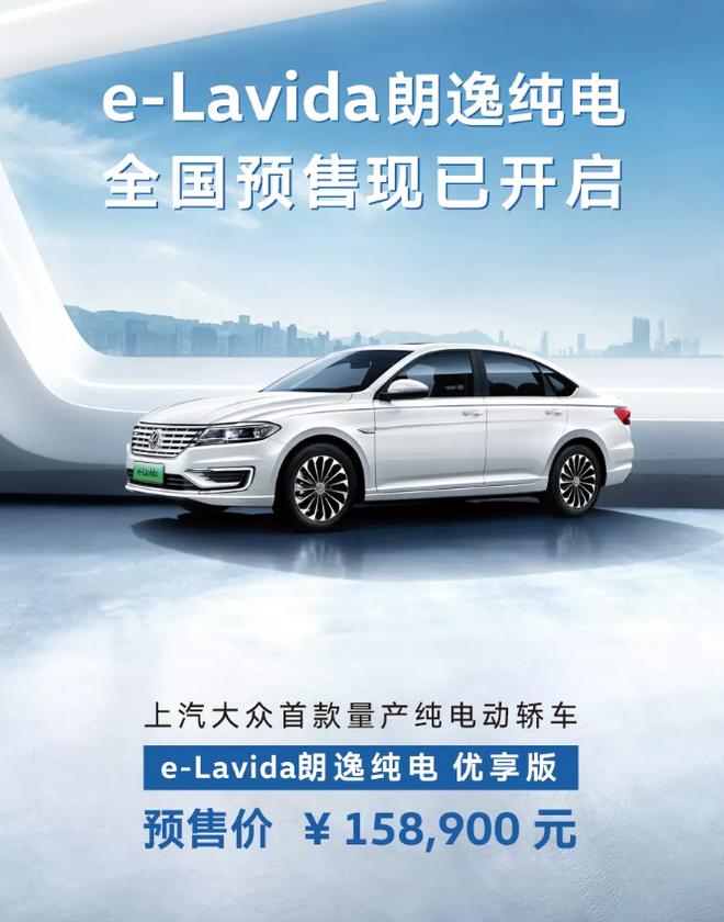 预售15.89万 上汽大众朗逸纯电开启预售