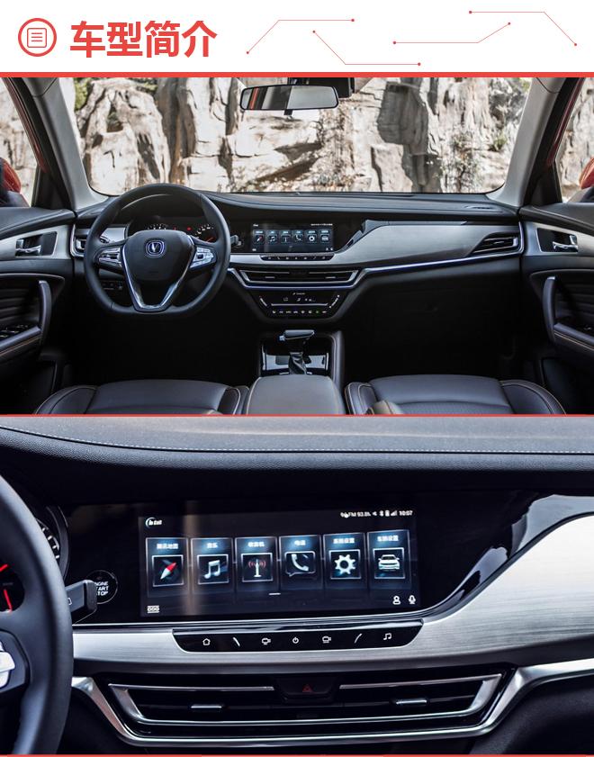 首选1.6L自动酷联版 长安CS35PLUS购车手册