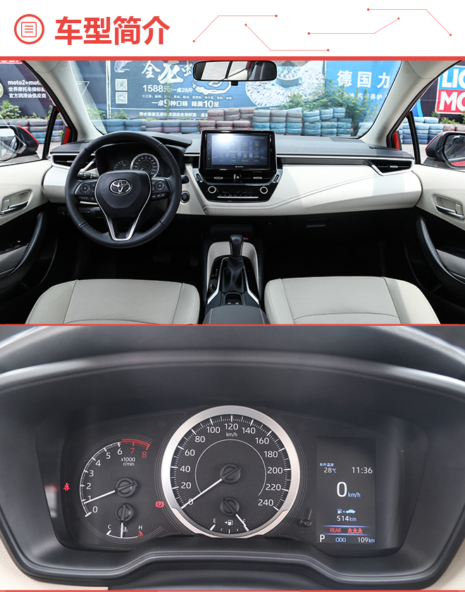 建議入手中低配 一汽豐田卡羅拉購車手冊