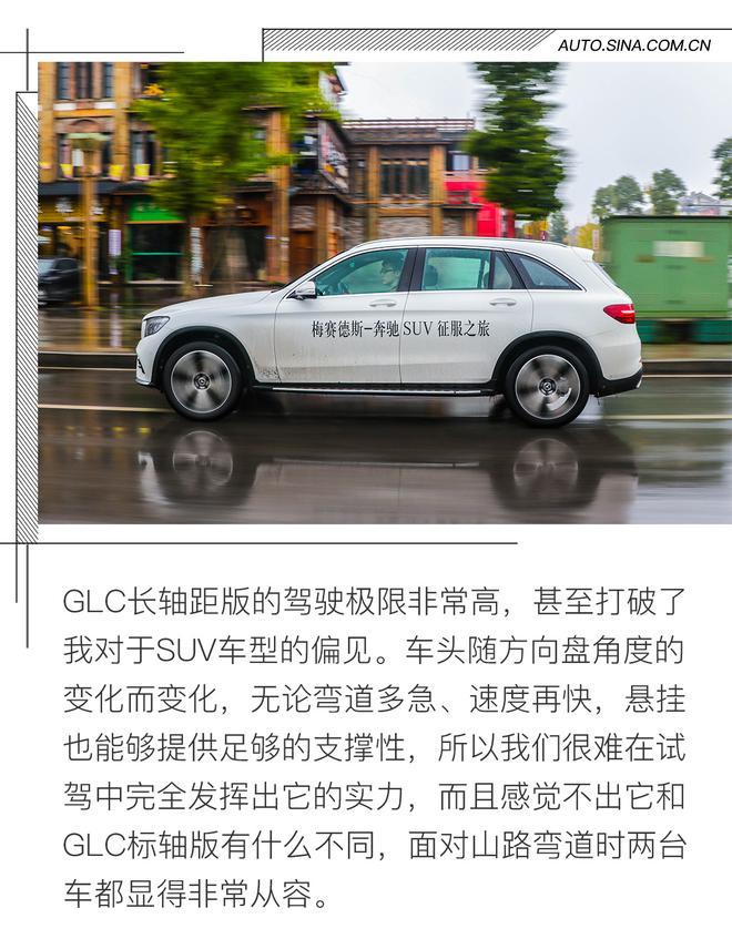 加长不加价 良心好卖家!试驾奔驰GLC长轴版