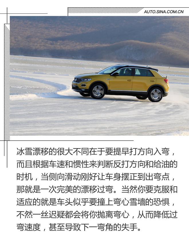 两台SUV竟让我们High了 一汽-大众冰雪试驾