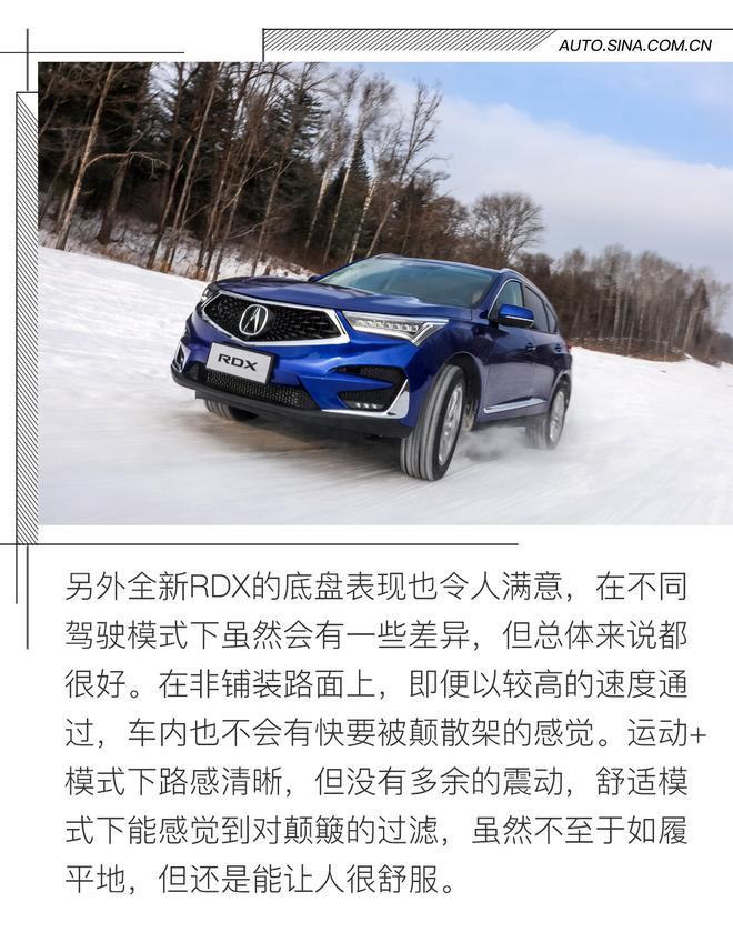 超级四驱亮剑! 广汽讴歌全新RDX冰雪体验