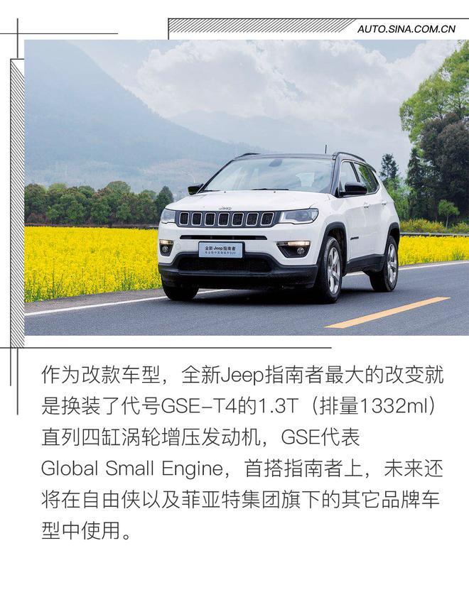 油耗同日系有一拼 试全新Jeep指南者1.3T