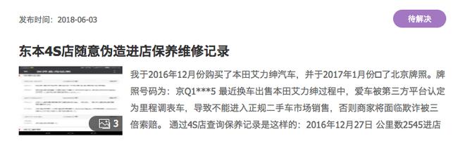 思域机油增多召回,东本4S店伪造维修记录