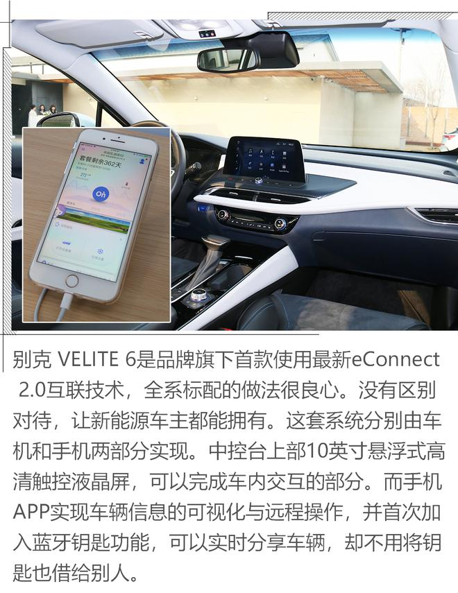 别克 VELITE 6,eConnect2.0 让它更智慧