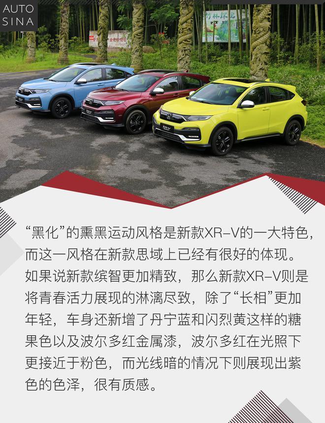 将年轻运动进行到底 试驾新款本田XR-V