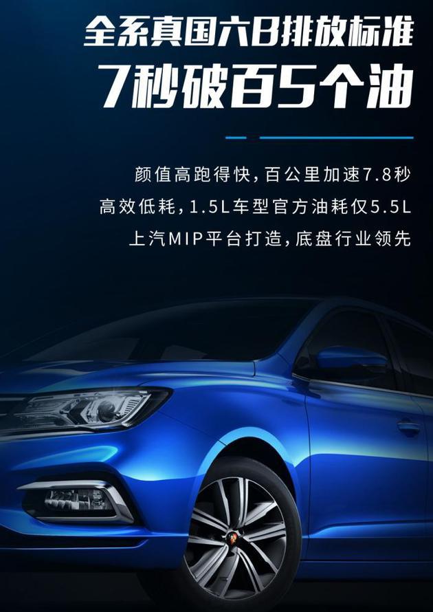 售6.89-11.59万元 荣威i5领豪系列上市