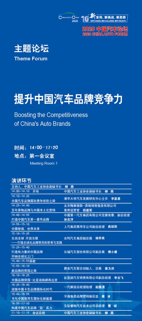 品牌凝聚力量 2020中国汽车论坛聚焦提升品牌竞争力