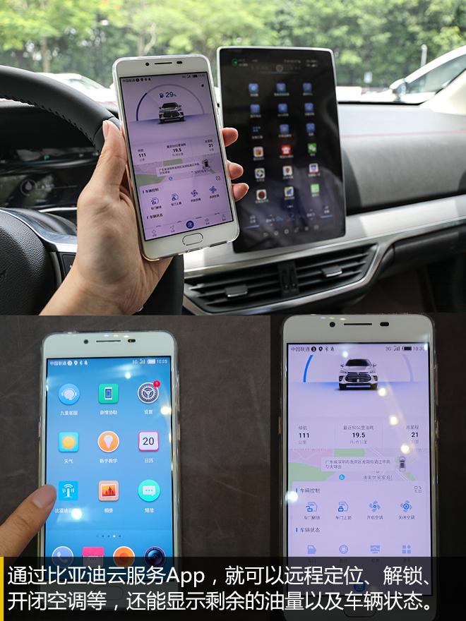 """买""""手机""""送车? 比亚迪DiLink系统解析"""