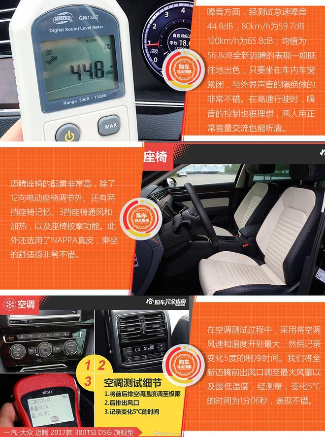 好车排行榜 中型车舒适度哪家强?
