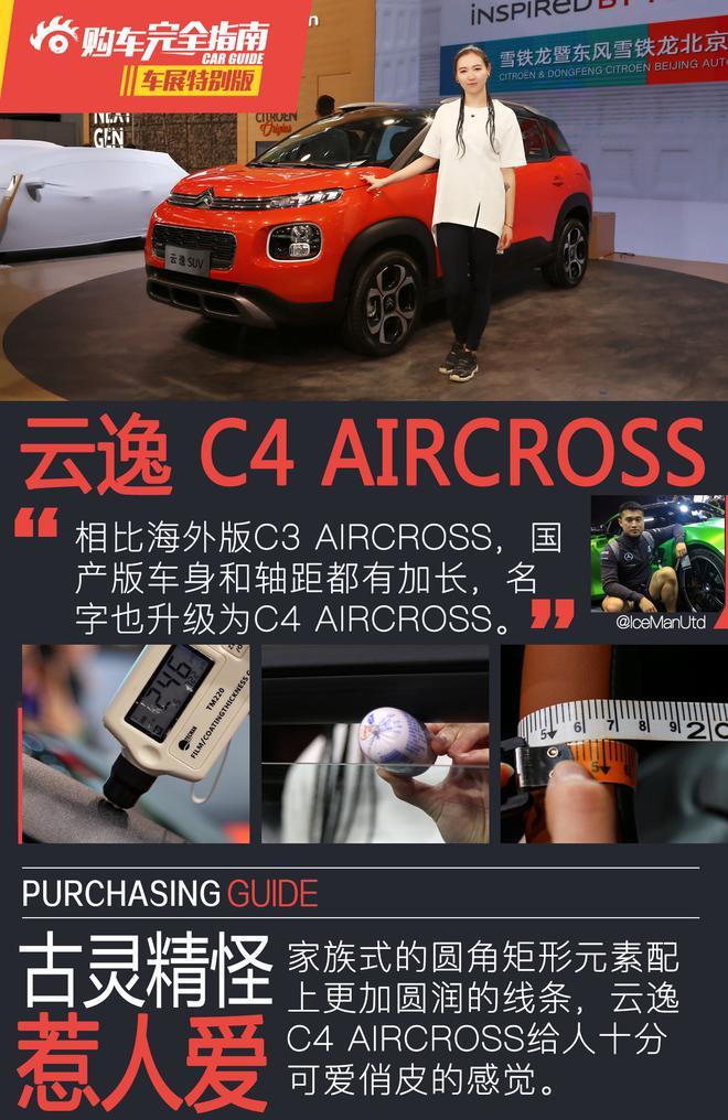 北京车展 非常规购车完全指南测试