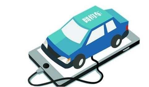 6月新规:网约车将纳入出租汽车服务考核体系