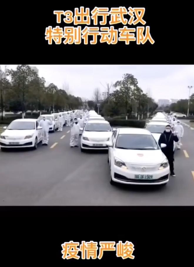 T3出行武汉特别行动车队成立 为市民提供免费出行服务