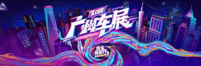 广州车展|关于车市冬天是否来临的话题 看看车企高管的回答是什么?