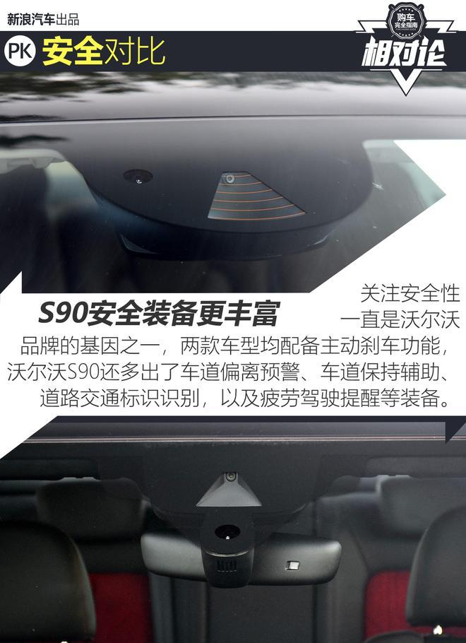 中大型车王者之争 沃尔沃S90 VS 奥迪A6L
