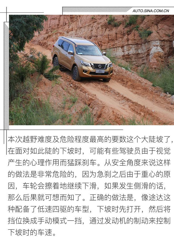 传递安全驾驶 体验日产途达道路安全特训营