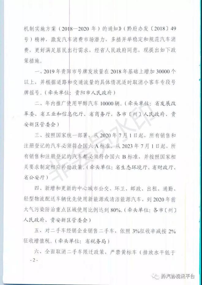 贵阳市将适时取消小客车专段号牌摇号