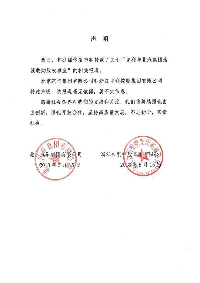 """吉利北汽联合回应""""收购"""":毫无依据"""