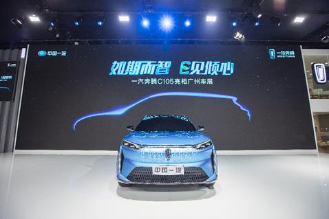 一汽奔腾首款新能源C105申报图曝光 第二季度上市