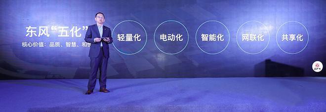 """面向""""大出行""""概念 东风风神与百度共商AI汽车出行"""