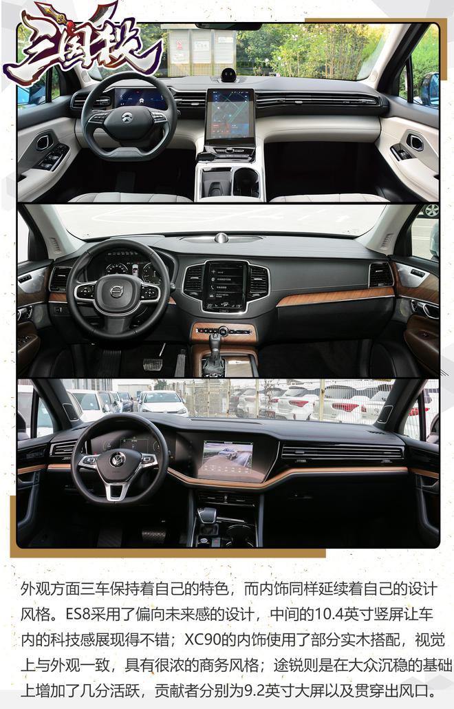 50万起高端油电SUV跨界PK ES8/XC90/途锐