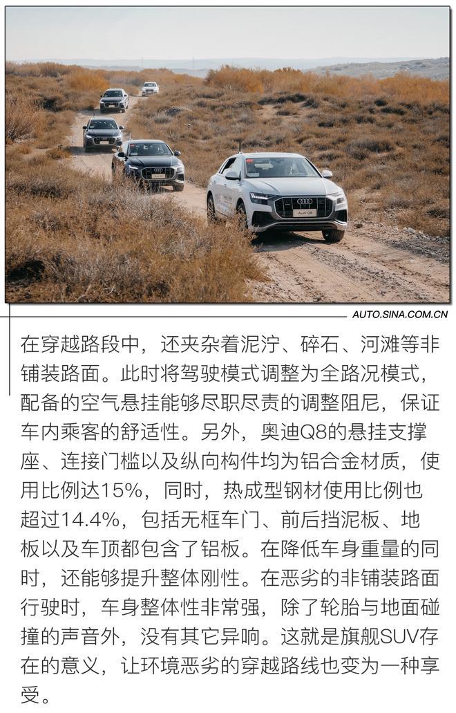 """体会""""旗舰""""的意义 新浪汽车沙漠试驾奥迪Q8"""