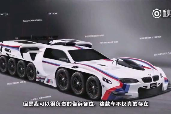 视频:宝马为实现男孩梦想,造出42个轮子19台引擎的超级跑车!