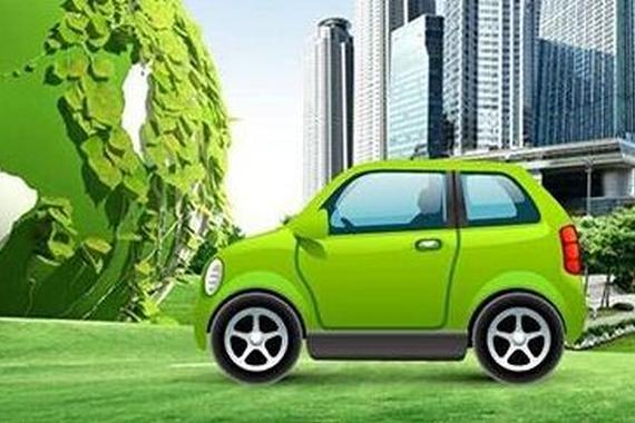 十大新能源汽车政策盘点