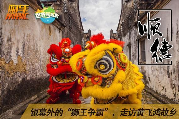 黄飞鸿故乡探访传统醒狮文化