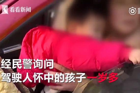 视频:抱着1岁孩子无证驾驶 女司机称啥都不知道