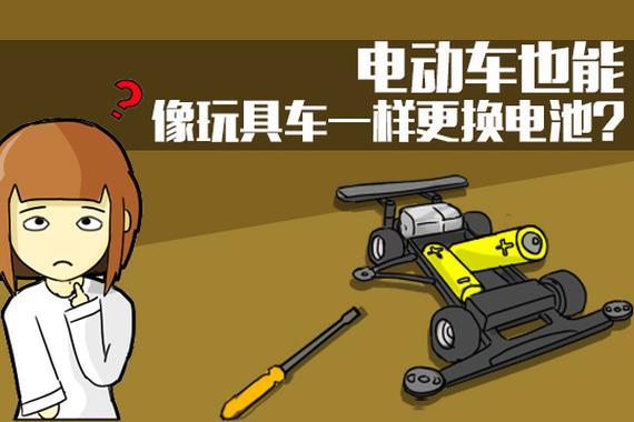 【大白话】电动车也能像玩具车一样更换电池?