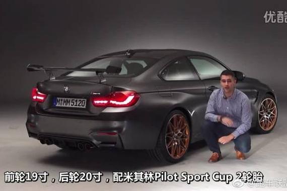 视频:带你去看宝马M4 GTS实车