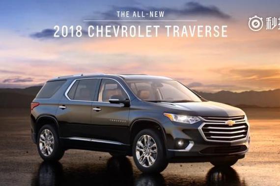 视频:大块头SUV:雪佛兰Traverse 上半年会平行进口