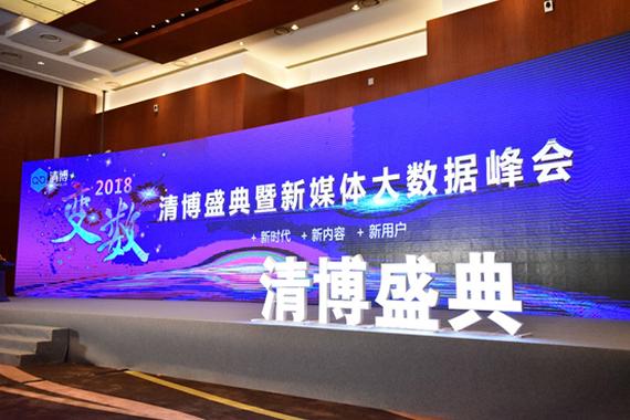 2018清博盛典暨新媒体大数据峰会 未来已来,唯变不变