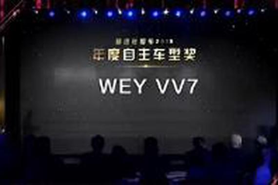 年度自主车型奖 WEY VV7