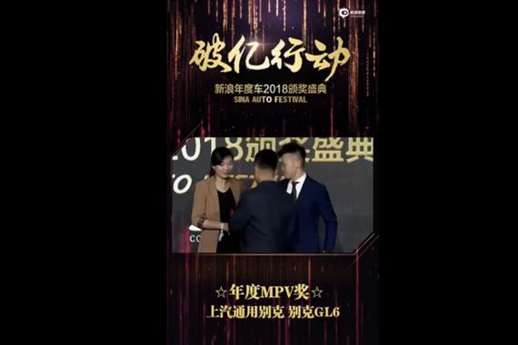 视频:年度MPV奖 上汽通用别克 别克GL6