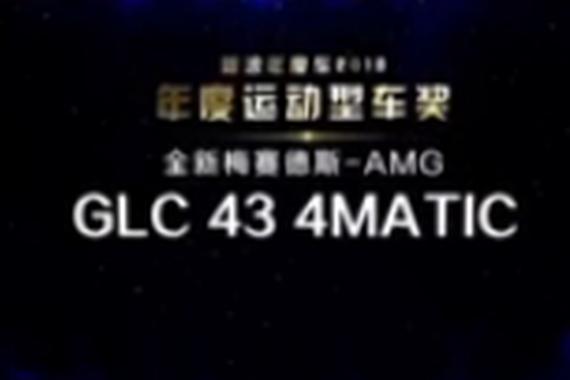 年度运动型车奖GLC 43 4MATIC