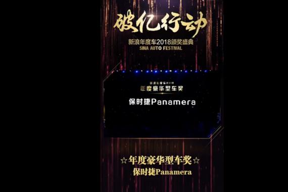 年度豪华车 保时捷Panamera